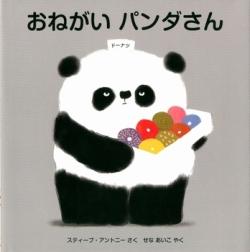 thank you panda