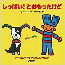 Todd Parr Japanese