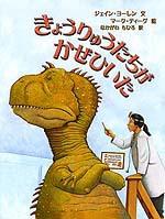 Yolen dinosaur